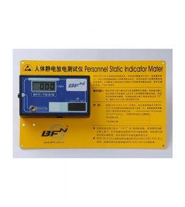 bfn-te1018-static-check-met